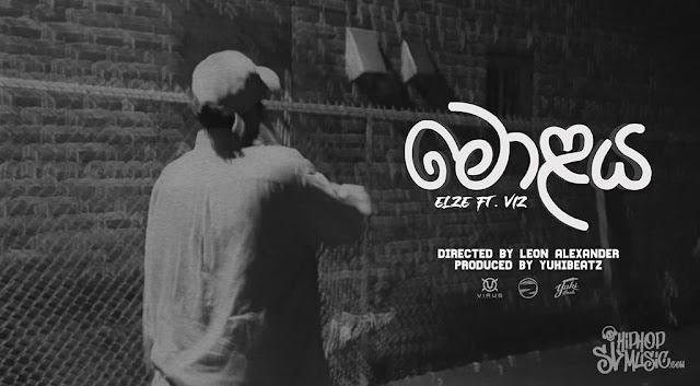 elze - Molaya [මොළය] ft Viz