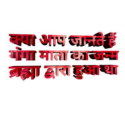 क्या आप जानते हैं गंगा माता का जन्म ब्रह्मा द्वारा हुआ था : Do you know Ganga Mata was born by Brahma