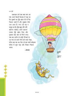 गुब्बारे पर चीता Gubbare Par cheetah Class 7 Hindi Durva Chapter 4