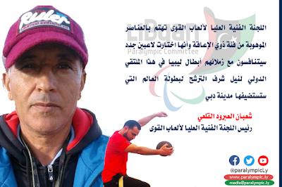 أبطال ليبيا بين ملتقي تونس الدولي وحلم الترشح لدورة الألعاب البارالمبية الدولية 2020 بطوكيو.