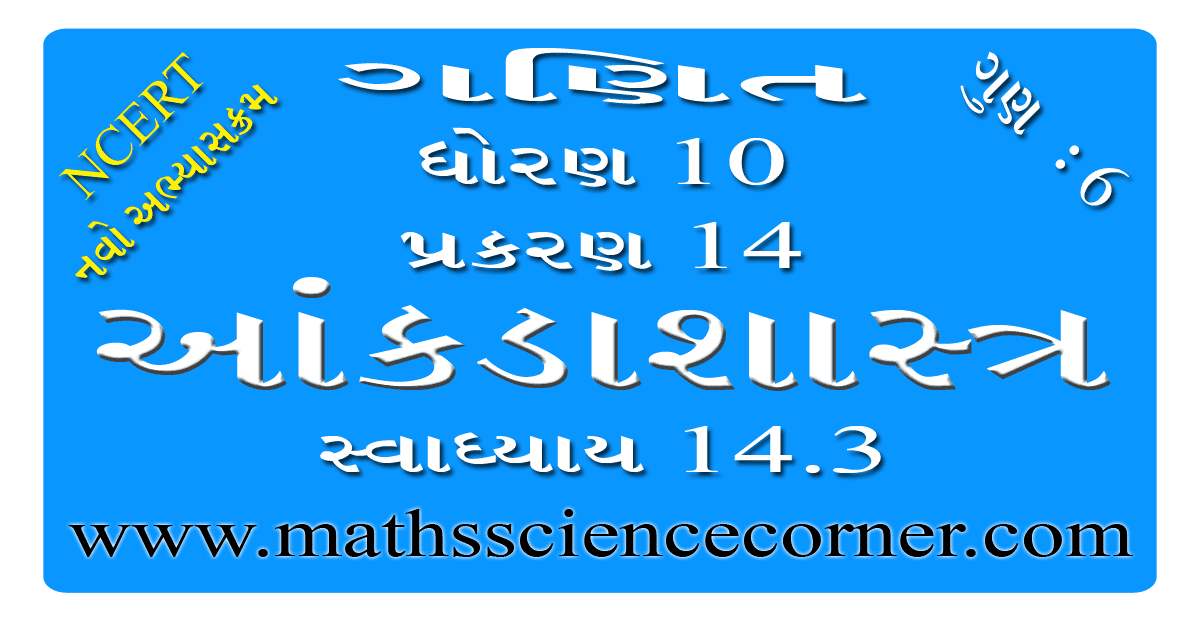 Maths Std 10 Ch 14 Swadhyay 14.3