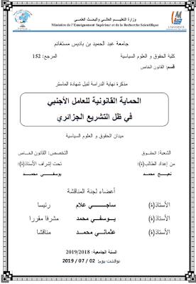 مذكرة ماستر: الحماية القانونية للعامل الأجنبي في ظل التشريع الجزائري PDF