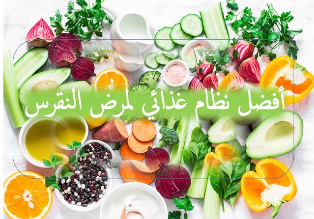 أفضل نظام غذائي لمرض النقرس