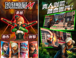 即刻槍戰M Guns Rush APK