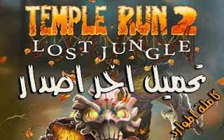 تحميل لعبة Temple run 2 موارد غير محدودة اخر إصدار 2020