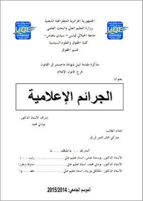 مذكرة ماجستير: الجرائم الإعلامية PDF