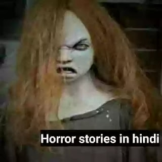 Real horror stories in hindi bhayanak horror story real ghost in hindi khatarnak horror story scary horror stories in hindi real ghost stories in hindi Indian ghost story