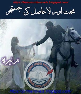 Mohabbat aur lahasil ki justuju novel by Zunnaira Complete pdf