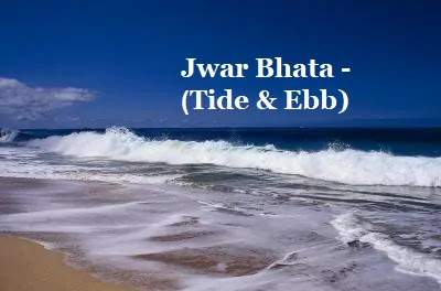 Jwar Bhata - ज्वार-भाटा (Tide & Ebb)