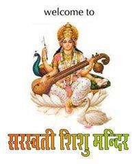 education in saraswati sisu mandir saraswati shishu vidya