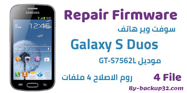 سوفت وير هاتف Galaxy S Duos موديل GT-S7562L روم الاصلاح 4 ملفات تحميل مباشر
