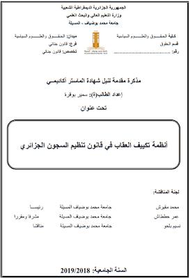 مذكرة ماستر: أنظمة تكييف العقاب في قانون تنظيم السجون الجزائري PDF