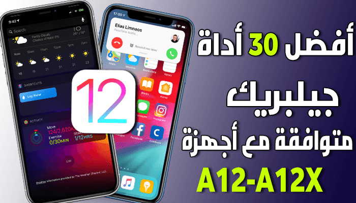 https://www.arbandr.com/2019/09/Top-30-A12-jailbreak-tweaks-for-ios12.4.html