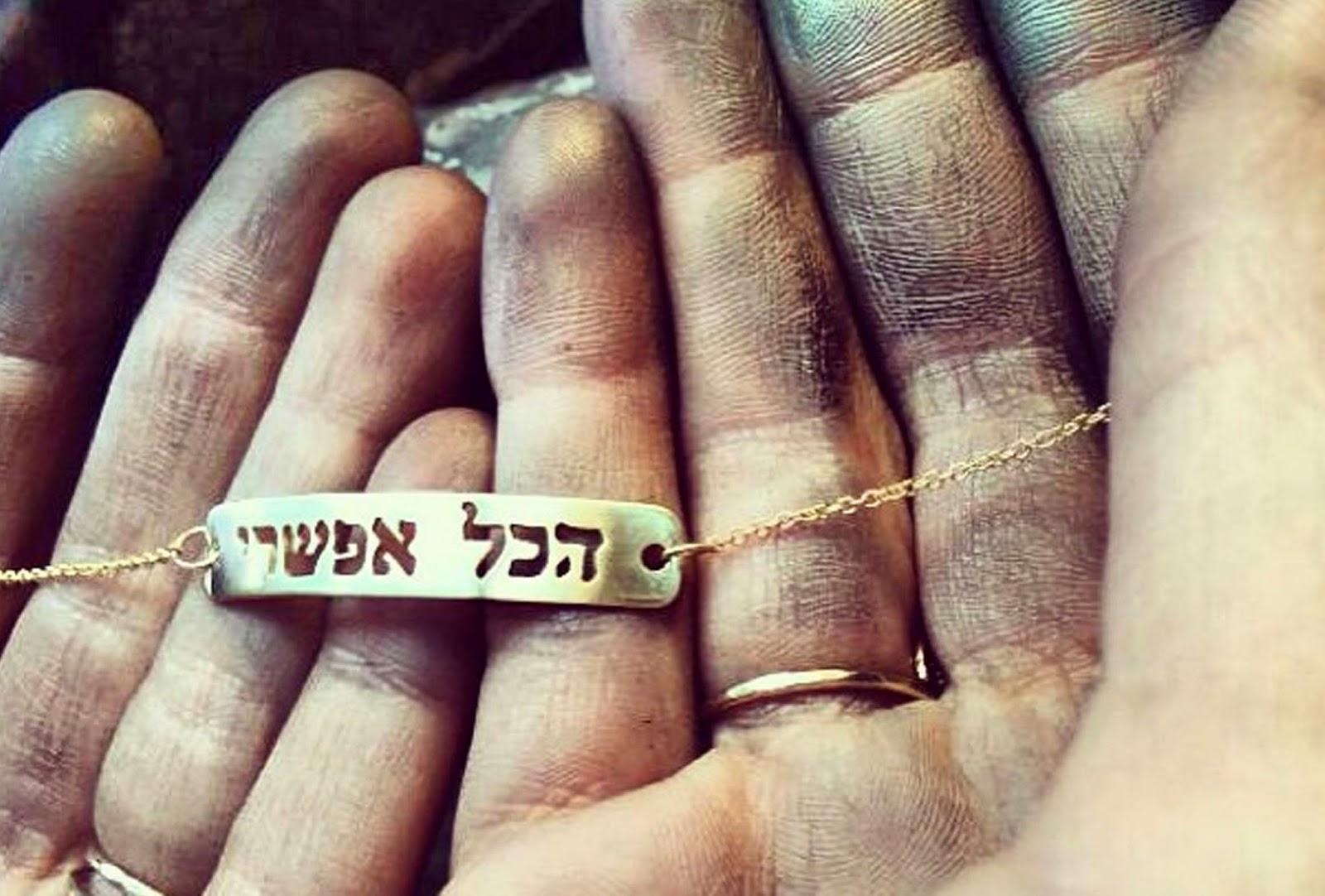 צמיד זהב הכל אפשרי