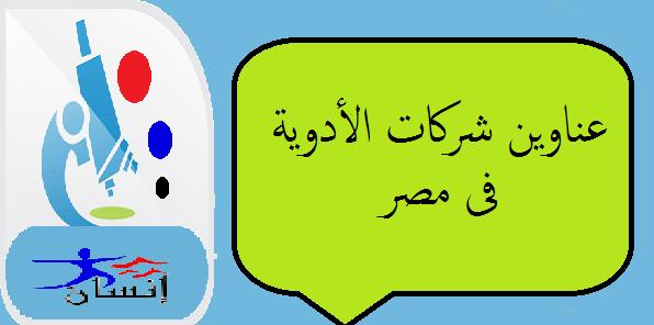 عناوين وأرقام تليفونات شركات الأدويه فى مصر 2021