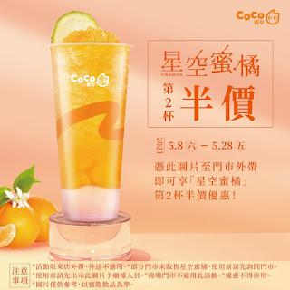 【Coco都可】星空蜜橘,第二杯半價