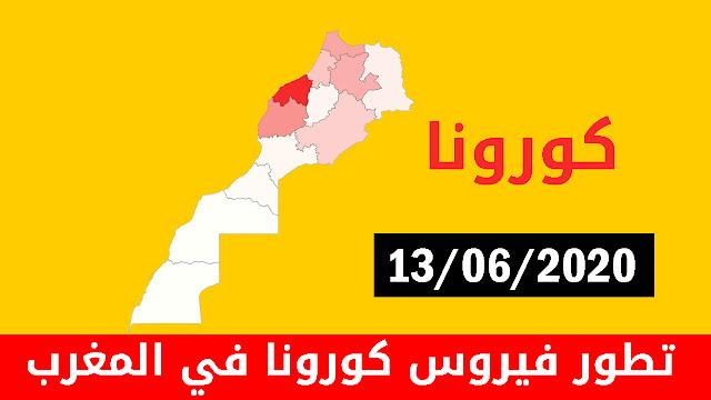 المغرب يسجل 82 إصابة جديدة مؤكدة بكورونا خلال 24 ساعة