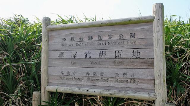沖縄 喜屋武岬