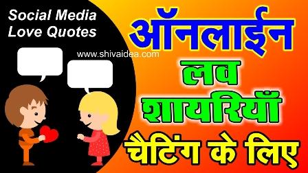Online Love Shayriya Chating Ke Liye | ऑनलाइन लव शायरियाँ  चैटिंग के लिए  | social media shayari