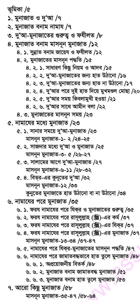 munajat-o-namaj-pdf