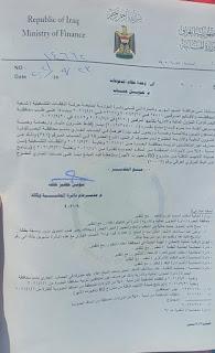 محافظ البصرة يعلن موافقة وزارة المالية على تمويل حساب اجراء المتعاقدين لتربية البصرة