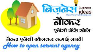 घर बैठे कौन सा बिजनेस करें  | ghar baithe kaun sa bijanes karen | gharelu business