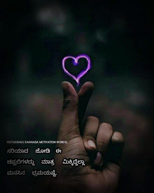 kannada good quotes images