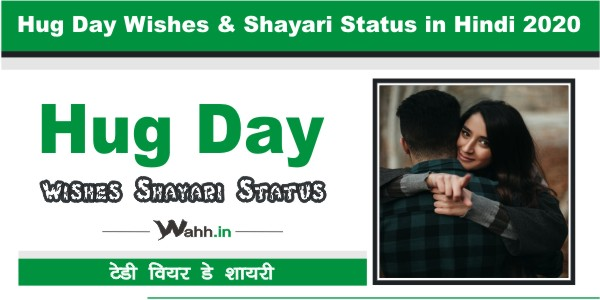 Hug-Day-Wishes-in-Hindi-2020