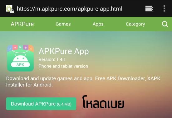ApkPure