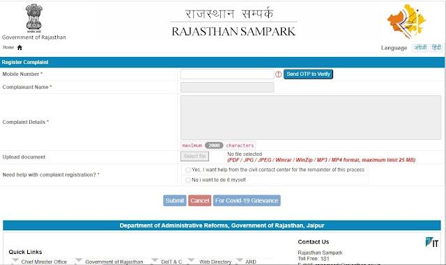 Rajsthan Sampark Register Complaint
