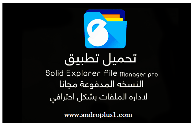 تحميل تطبيق Solid Explorer File Manager Pro