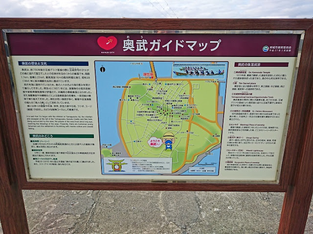 奥武ガイドマップの写真