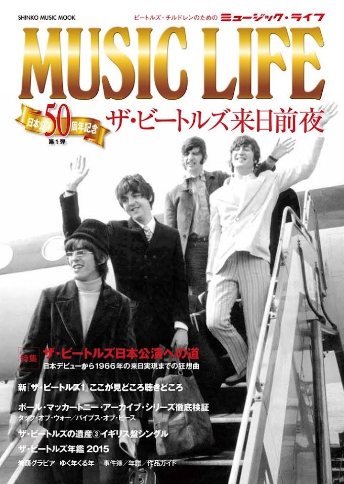 書籍「MUSIC LIFE ザ・ビートルズ来日前夜」2016年2月8日発売