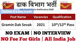 WB Postal Circle Recruitment 2020 Apply for (2021 Post) Gramin Dak Sevak Online Form