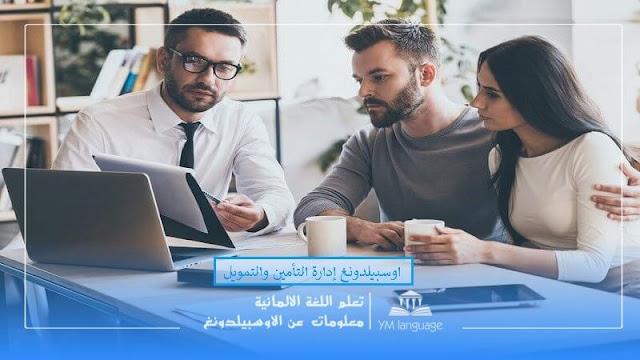 جميع المعلومات عن اوسبيلدونغ إدارة التأمين والتمويل Kaufmann/-frau für Versicherungen und Finanzen der Fachrichtung Versicherung في المانيا باللغة العربية