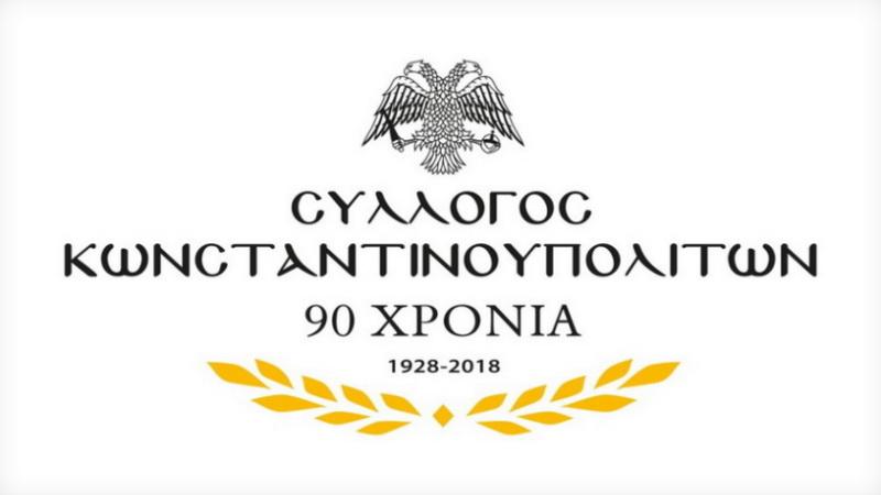 Ανακοίνωση του Συλλόγου Κωνσταντινουπολιτών