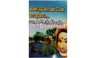 Kandukonden Kathalai By Ramanichandran novel pdf download