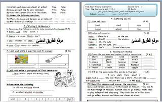 حمل إمتحان اللغة الانجليزية للصف الخامس الابتدائي الترم الثانى ،اخرالعام بنموذج إجابة ، المرايا ، نص الاستماع