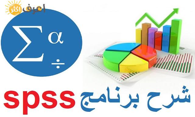 تحميل برنامج إس بي إس إس للكمبيوترلتحليل المعلومات الإحصائية وأهم مميزات البرنامج