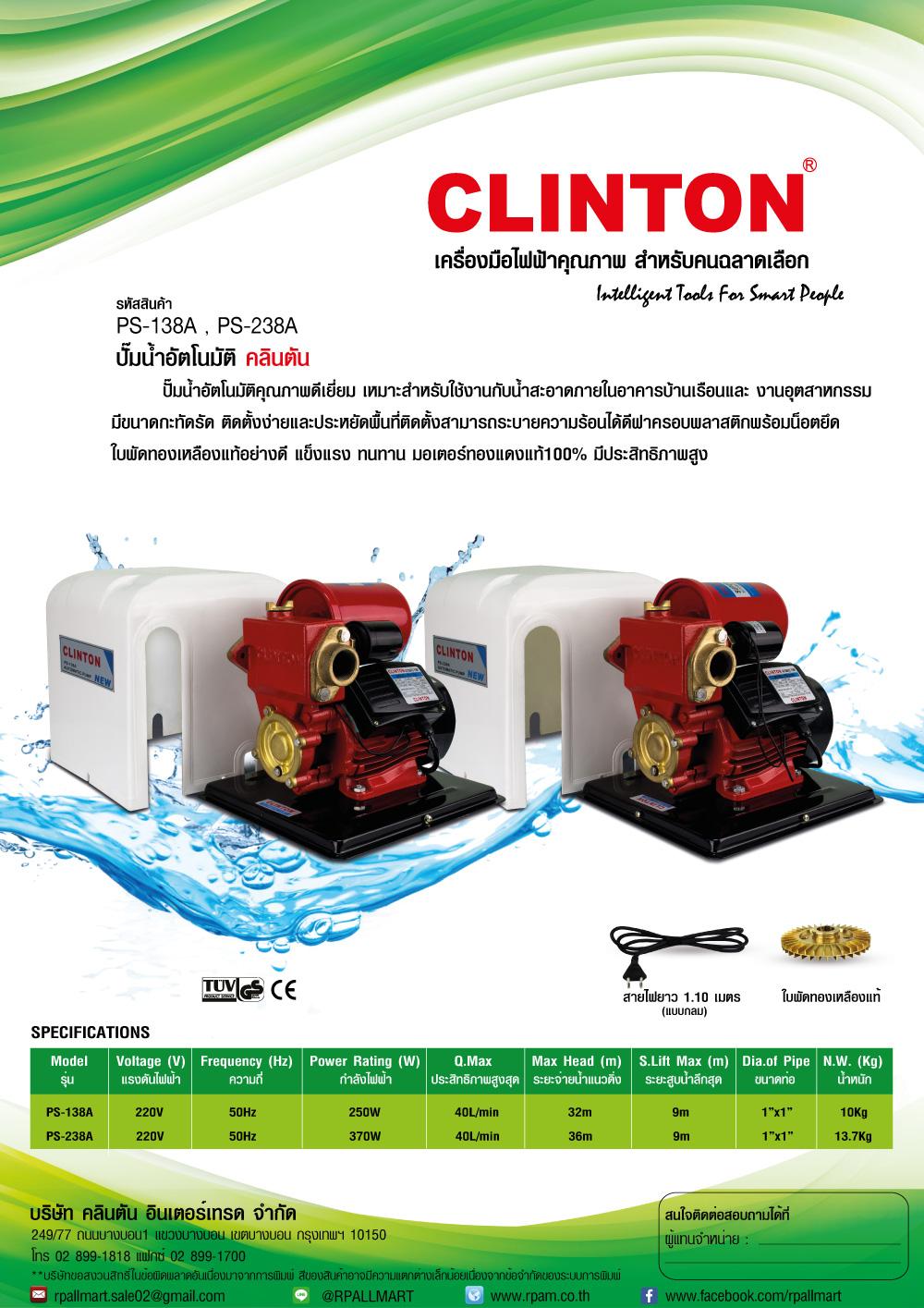 โบว์ชัวร์ CLINTON ปั๊มน้ำอัตโนมัติ 1 นิ้ว 370วัตต์ ฝาครอบ