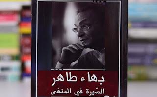 السيرة في المنفى – بهاء طاهر