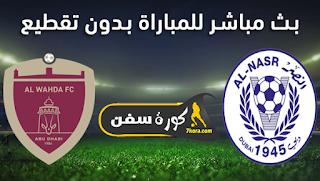 مشاهدة مباراة النصر والوحدة بث مباشر بتاريخ 01-01-2021 دوري الخليج العربي الاماراتي