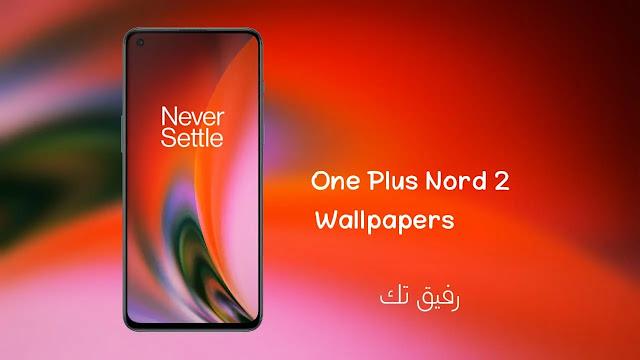 تنزيل خلفيات OnePlus Nord 2