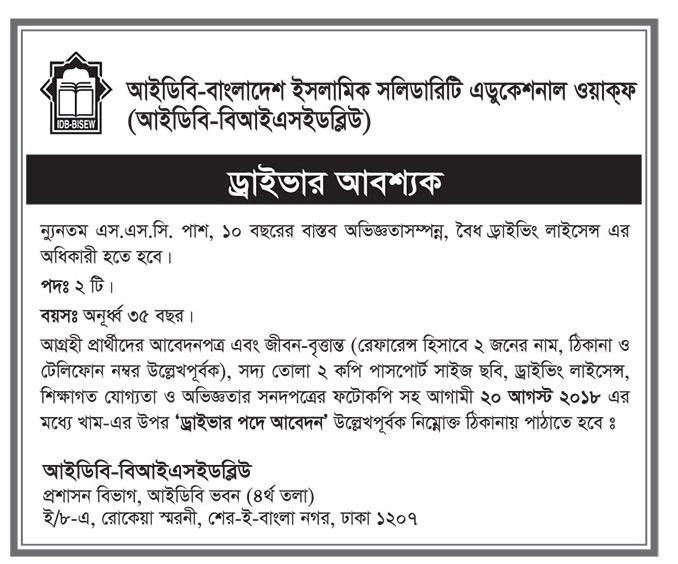 IDB-Bangladesh Islamic Solidarity Educational Wakafe, IDB-BISEW Driver Job Circular 2018