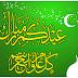 عيدكم مبارك سعيد وكل عام وأنتم بألف خير