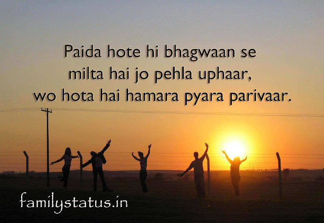 Family status for Instagram in Hindi best lines