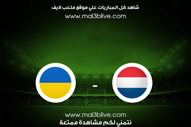 مشاهدة مباراة هولندا واوكرانيا بث مباشر اليوم الموافق 2021/06/13 في يورو 2020