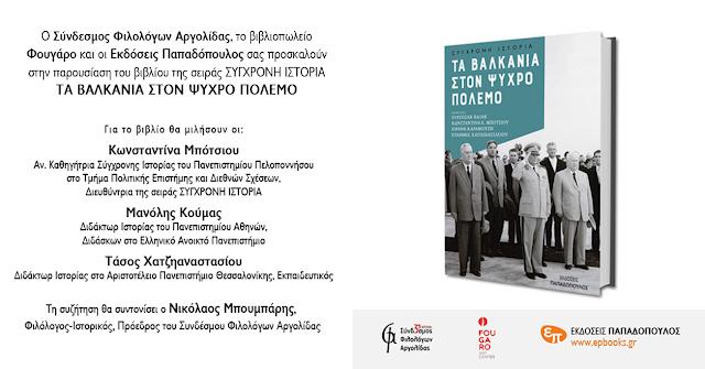 Παρουσίαση στο Ναύπλιο του βιβλίου «Τα Βαλκάνια στον Ψυχρό Πόλεμο»