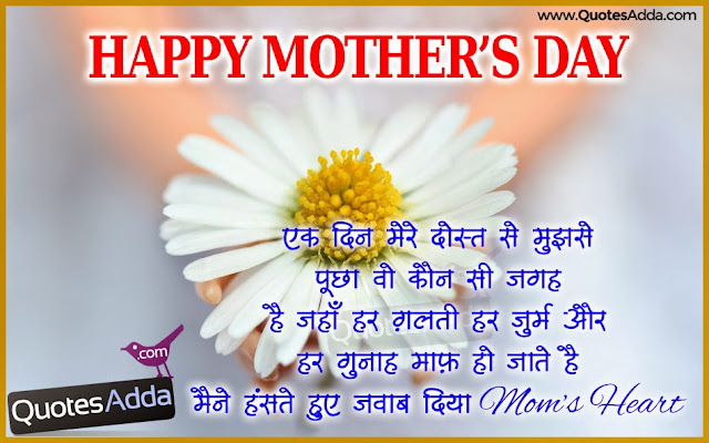 best-hindi-mothers-day-pictures-shayari
