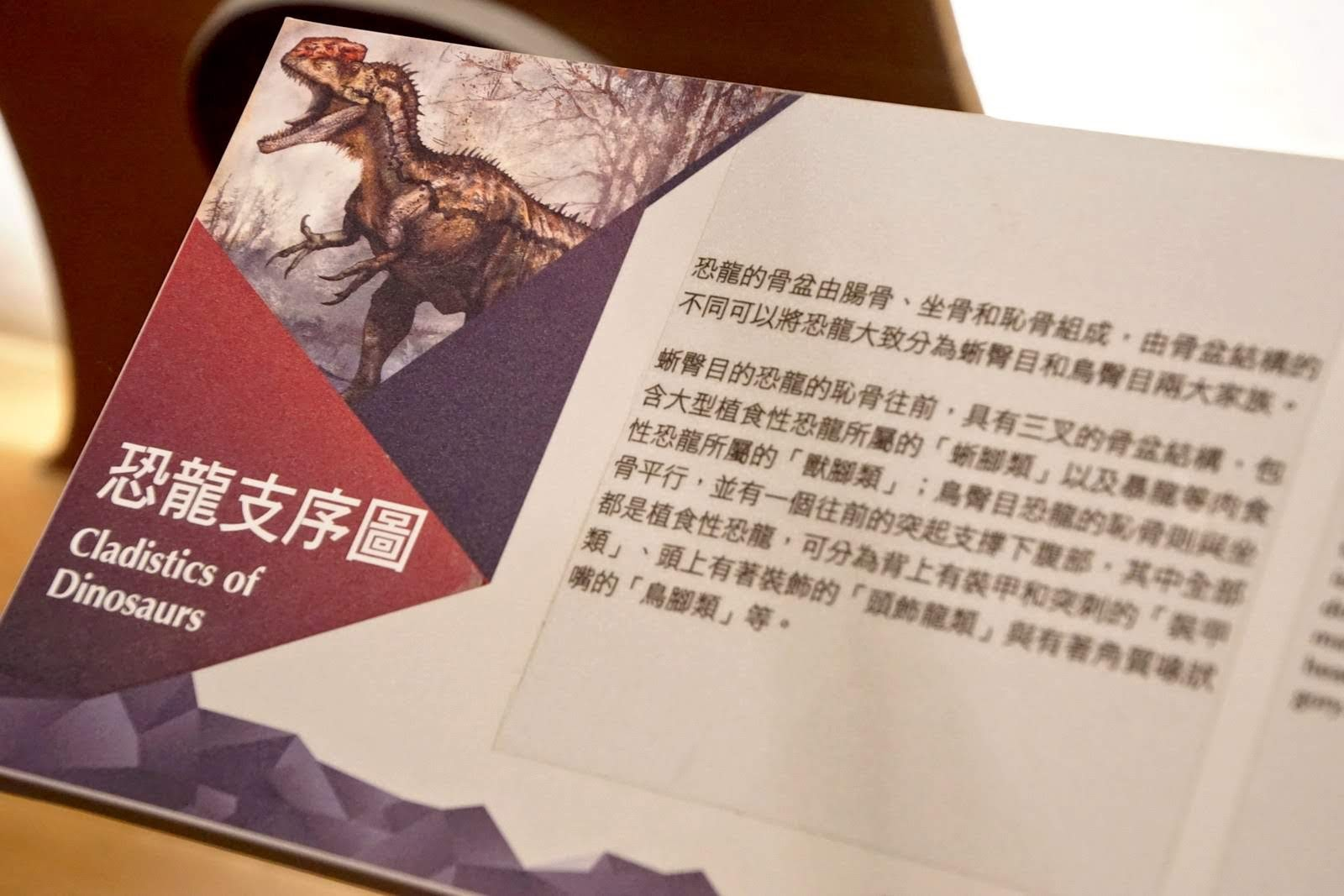 [台南][左鎮區] 台南左鎮化石園區(中)|生命演化館(恐龍來囉!)|遊記